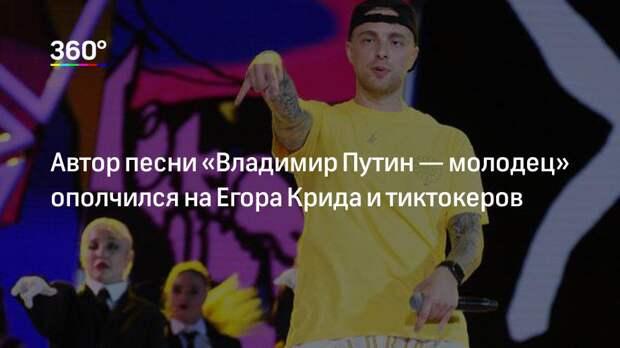 Автор песни «Владимир Путин— молодец» ополчился на Егора Крида и тиктокеров