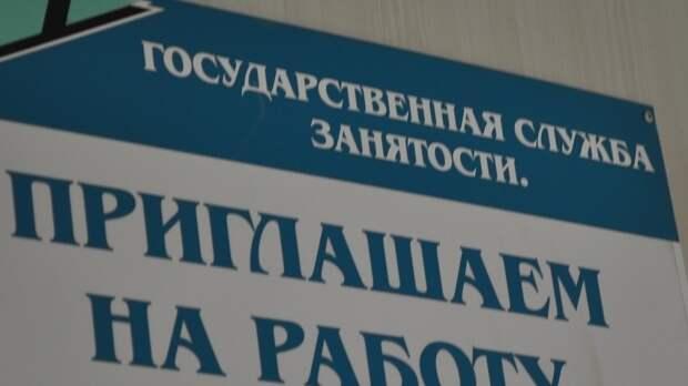 Российский Минтруд создаст 100 центров занятости нового формата