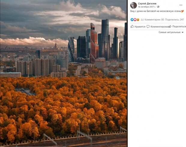 Фото дня: осень в мегаполисе