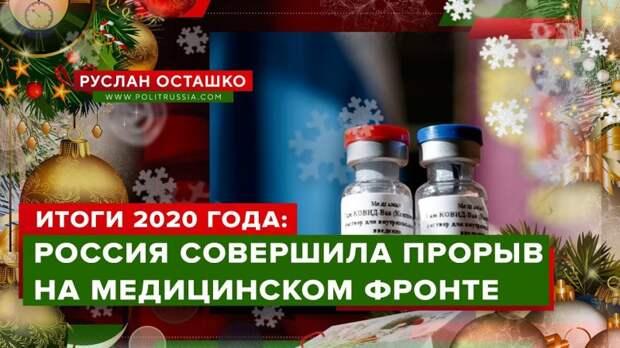 Итоги 2020 года: Россия совершила прорыв на медицинском фронте
