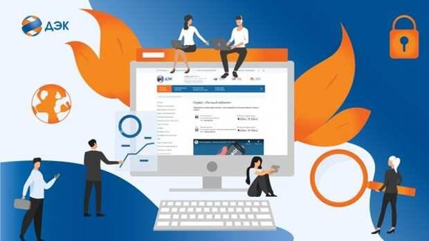 Новый сервис ПАО 'ДЭК': услуги компании для юридических лиц доступны в Личном кабинете