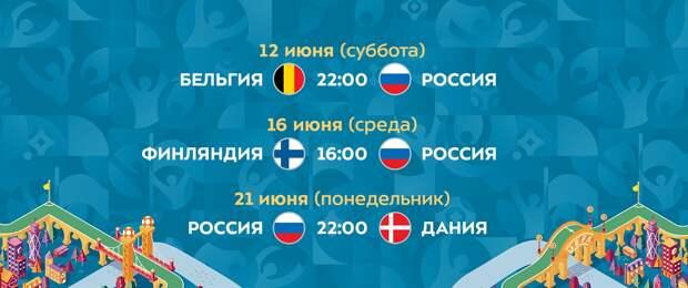 Календарь матчей Евро-2020 по футболу