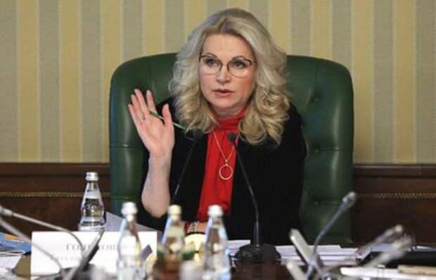 Голикова рассказала о количестве вакцинированных россиян