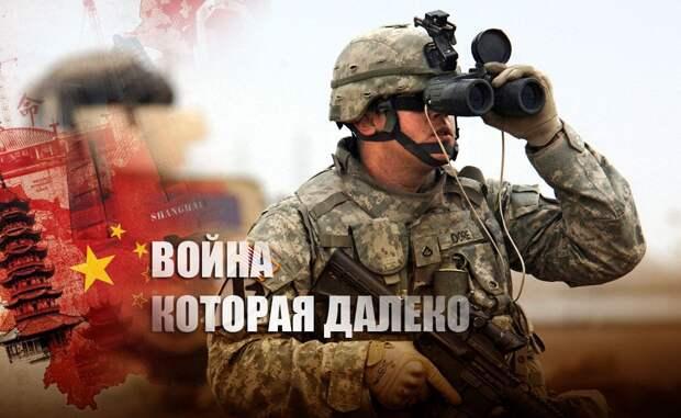 «Штаты провалятся»: В Китае оценили готовность США поддержать Украину в военном конфликте