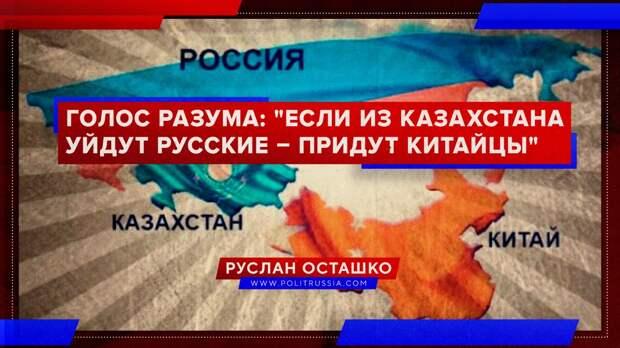 Голос разума: «если из Казахстана уйдут русские – придут китайцы»
