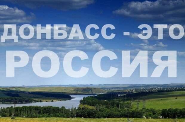 Зеленский так и не понял, что русские уже покинули Украину вместе с Донбассом