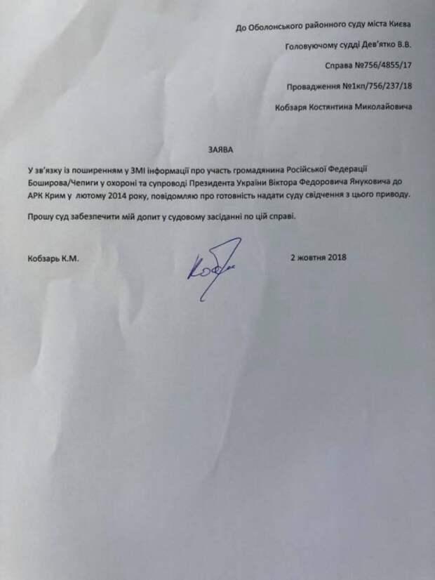 Охранник Януковича готовит «бомбу» по делу «отравителей» Скрипалей