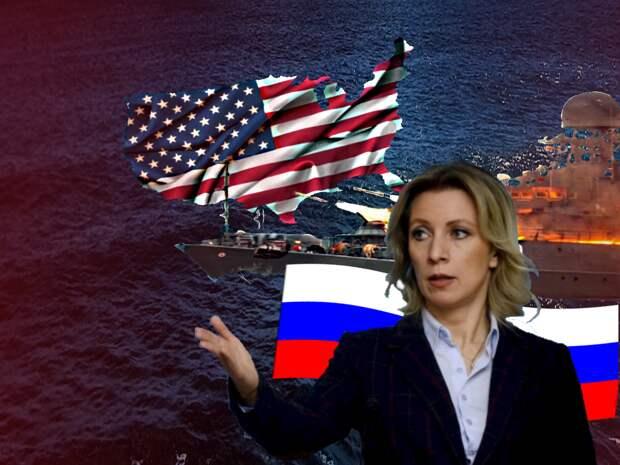 В МИД России ответили на протесты США по поводу маневров Военного флота РФ у берегов Америки