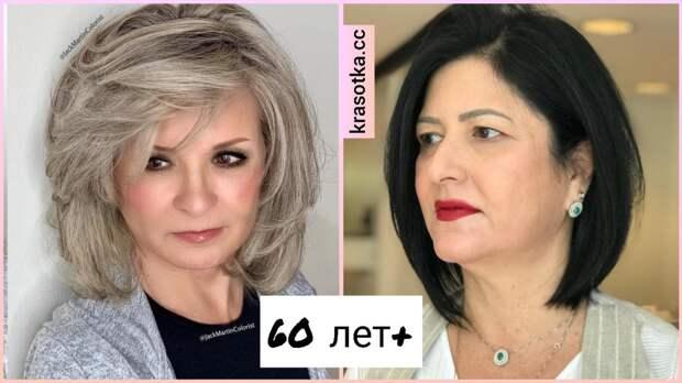 Стрижки после 60 лет на средние волосы: 12 стильных способов укладки