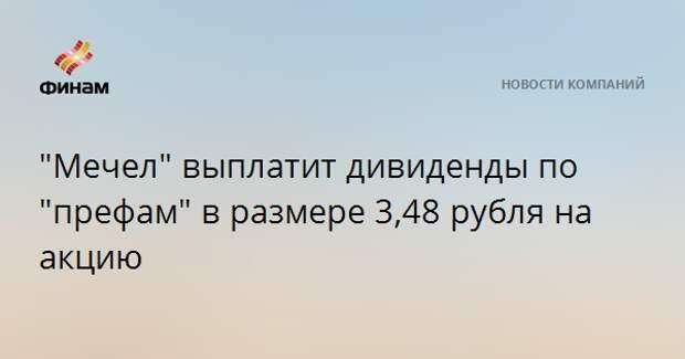 """""""Мечел"""" выплатит дивиденды по """"префам"""" в размере 3,48 рубля на акцию"""