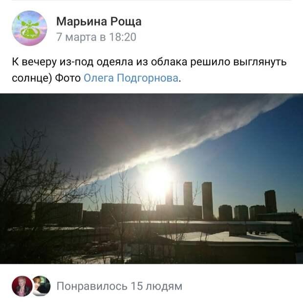 Фото дня: Марьину рощу накрыло гигантское облако