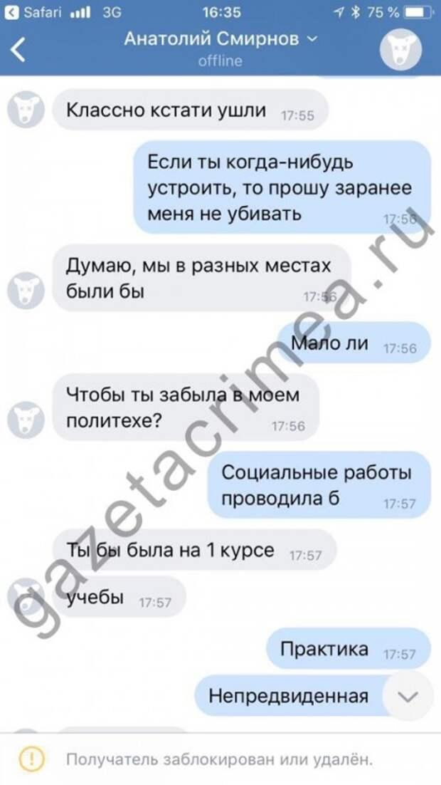 Переписка массового убийцы из Керчи попала в Сеть (СКРИНЫ)