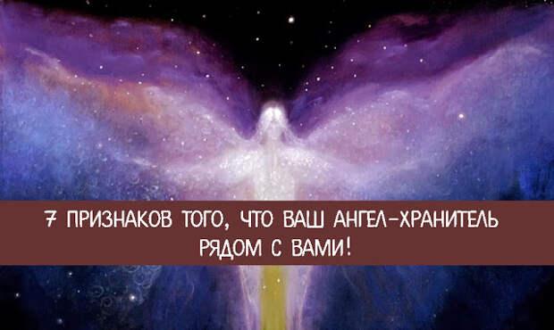 7 признаков того, что ваш ангел-хранитель рядом с Вами