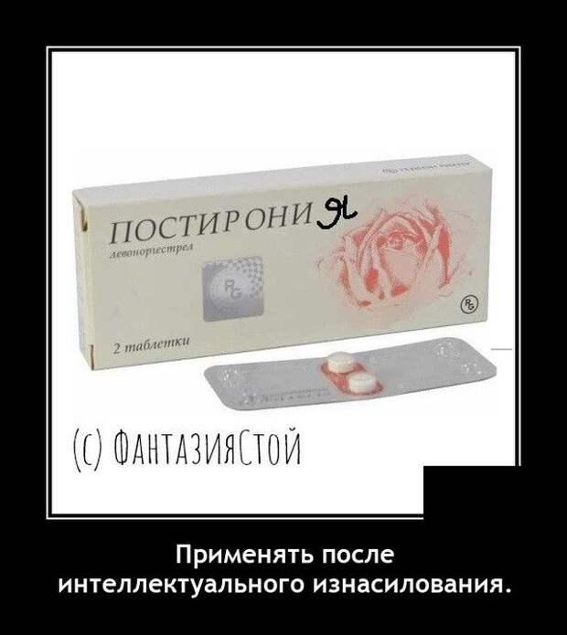 Демотиватор про таблетки