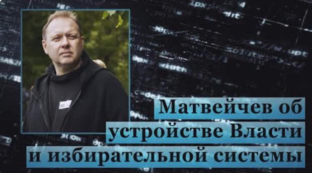 Матвейчев об устройстве Власти и избирательной системы