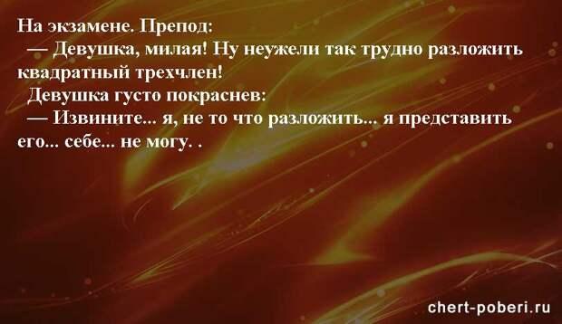 Самые смешные анекдоты ежедневная подборка chert-poberi-anekdoty-chert-poberi-anekdoty-04440317082020-17 картинка chert-poberi-anekdoty-04440317082020-17