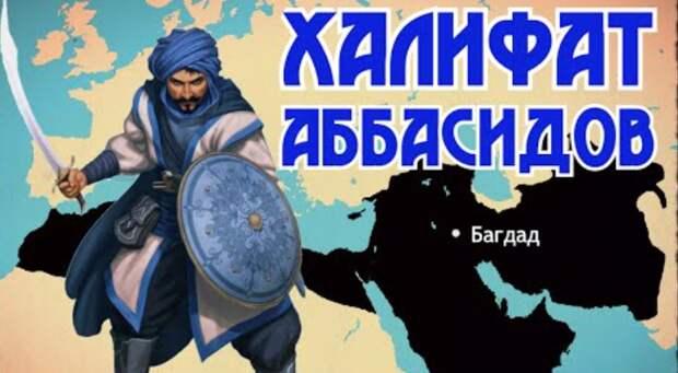 Закат некогда великой Арабской империи, которую боялись во всем мире