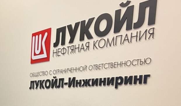 ЛУКОЙЛ-Инжиниринг успешно прошел первый надзорный аудит насоответствие международным стандартам