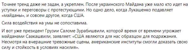 """""""В США Парасюк получил бы от полиции пулю"""". Что говорят в Украине о штурме Капитолия"""