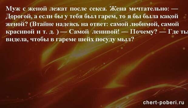 Самые смешные анекдоты ежедневная подборка chert-poberi-anekdoty-chert-poberi-anekdoty-05540603092020-17 картинка chert-poberi-anekdoty-05540603092020-17