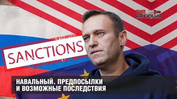 Навальный. Предпосылки и возможные последствия