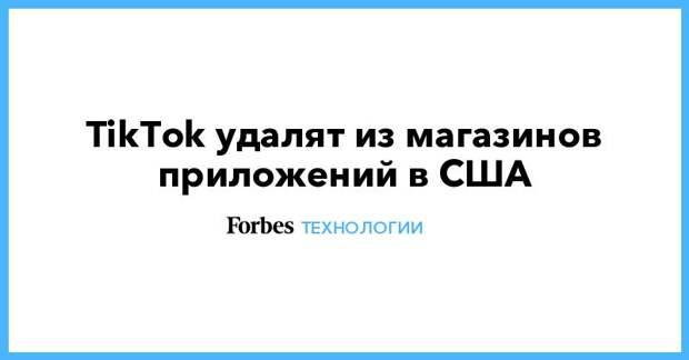 TikTok удалят из магазинов приложений в США