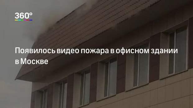 Появилось видео пожара в офисном здании в Москве