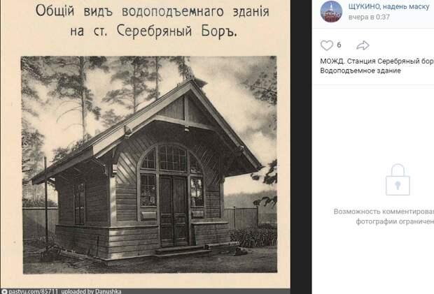 Фото дня: избушка на станции «Серебряный бор»