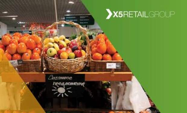 X5 Retail Group во 2 квартале увеличила чистую выручку на 10,6%