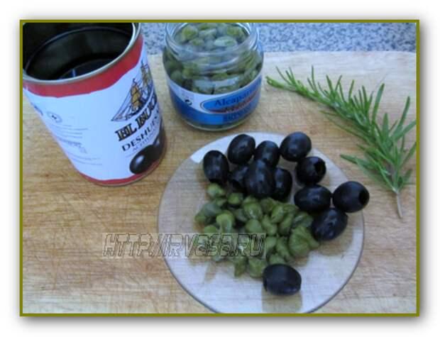 маслины и каперсы