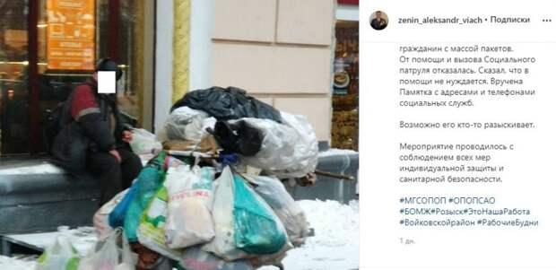 Странник с тележкой на Ленинградке вызвал подозрения у общественного блюстителя