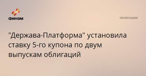 """""""Держава-Платформа"""" установила ставку 5-го купона по двум выпускам облигаций"""