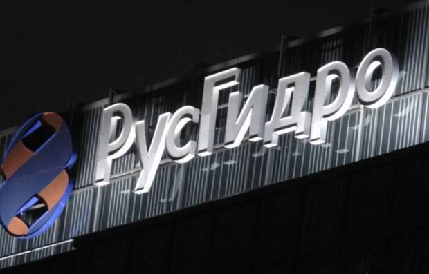 """""""РусГидро"""" продала один из своих энергосбытовых активов за 300 млн рублей"""