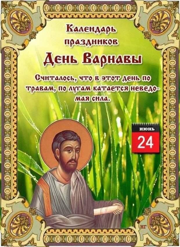 24 июня - Народно-христианский праздник День Варнавы.