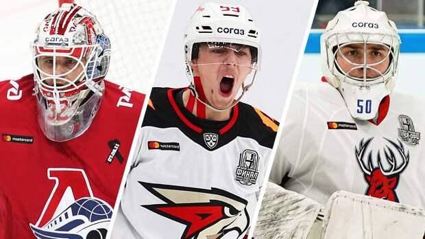 Три молодых хоккеиста уезжают в Северную Америку. Рискуют все, даже чемпион Чинахов