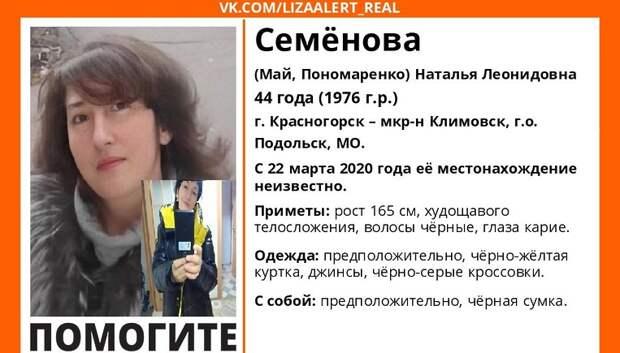 В Подольске разыскивают 44‑летнюю женщину, пропавшую 10 дней назад