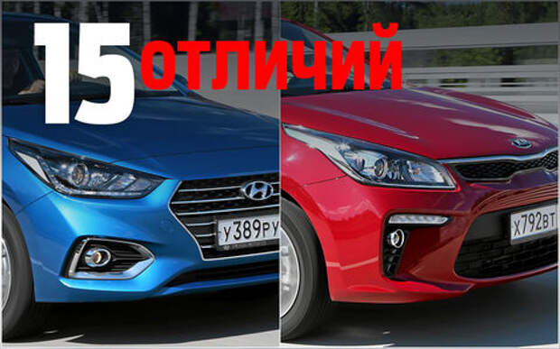 В чем разница между новыми Kia Rio и Hyundai Solaris
