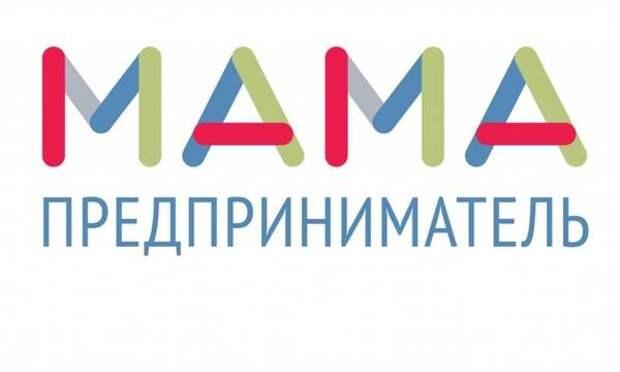 Федеральный проект «Мама-предприниматель» пройдёт в регионе в новом формате