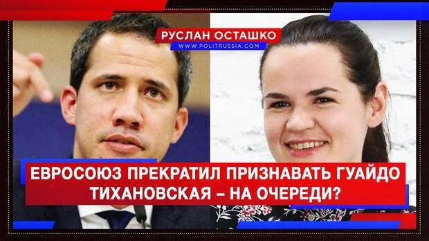 Евросоюз прекратил признавать Гуайдо. Тихановская – на очереди?