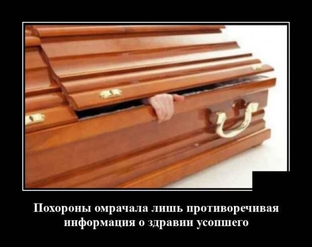 Демотиватор про похороны
