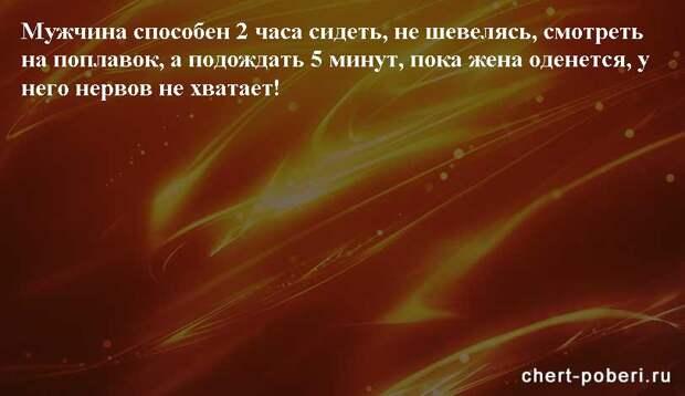 Самые смешные анекдоты ежедневная подборка chert-poberi-anekdoty-chert-poberi-anekdoty-02310623082020-1 картинка chert-poberi-anekdoty-02310623082020-1