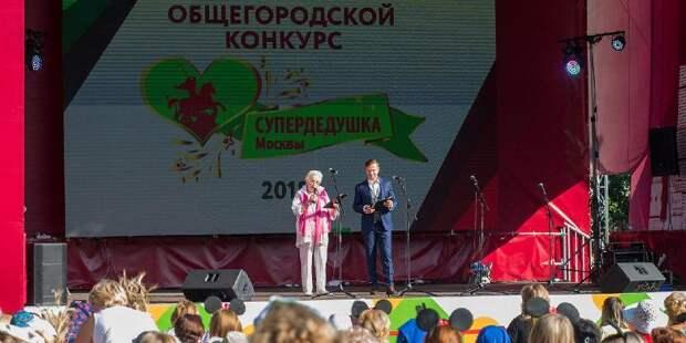 Финал общегородского конкурса «Супердедушка Москвы». Фото: с сайта mos.ru
