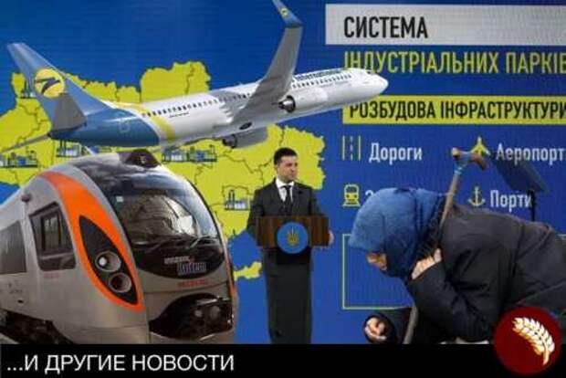 Зеленский обещает аэропорты, экспрессы и большие стройки