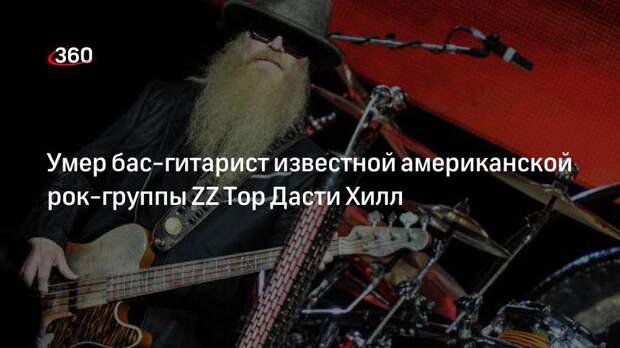Умер бас-гитарист известной американской рок-группы ZZ Top Дасти Хилл