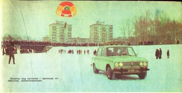 Полет на буксируемом парашюте, 1976 год, Горький история, события, фото