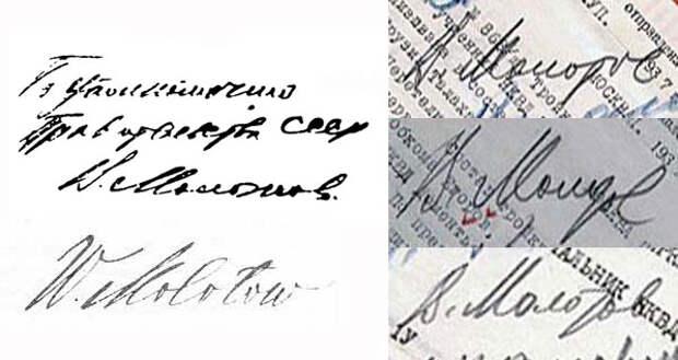 Подпись Молотова