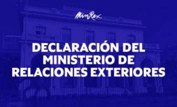 Решительное и безоговорочное осуждение мошеннической квалификации Кубы как государства, спонсирующего терроризм