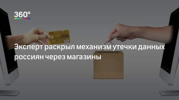 Эксперт раскрыл механизм утечки данных россиян через магазины