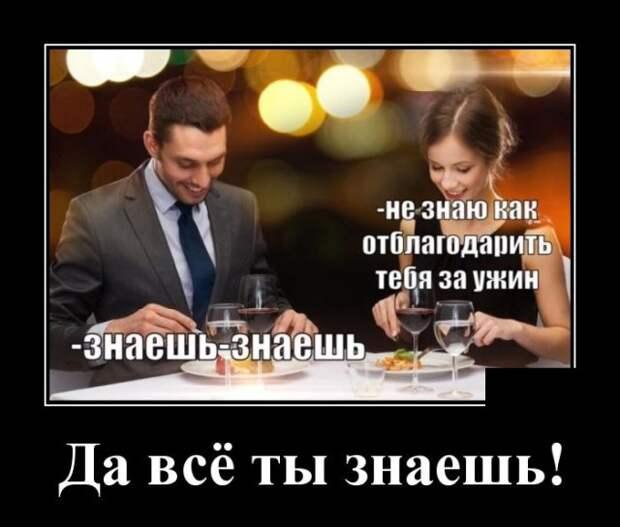 Демотиватор про ужин с девушкой