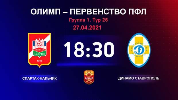 ОЛИМП – Первенство ПФЛ-2020/202 Спартак-Нальчик vs Динамо Ставрополь 27.04.2021